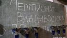 <strong>Фото: пресс-служба администрации Владивостока</strong>