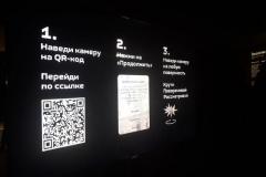 Выставка современного цифрового искусства «Технологии соучастия» открылась во Владивостоке