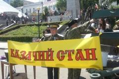 Участники фестиваля казачьей культуры