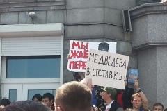 Некоторые из участников антикоррупционной акции пришли с плакатами