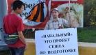 <strong>Митинг Алексея Навального прошел в краевом центре Приморья</strong>