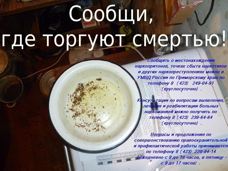 <strong>Фото: пресс-служба УМВД России по Приморскому краю</strong>