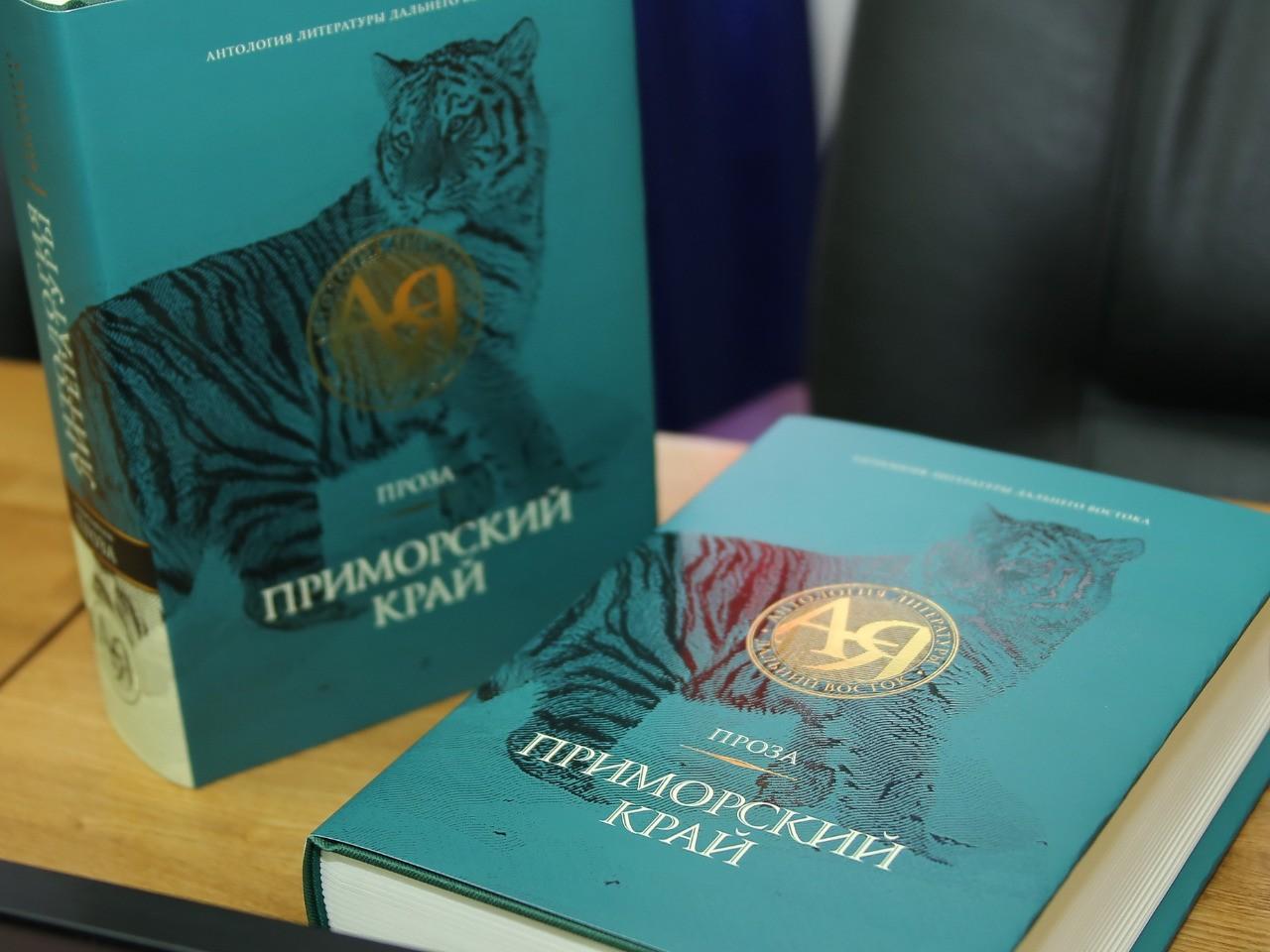 Депутаты Приморья не пожалели денег на антологию дальневосточной литературы