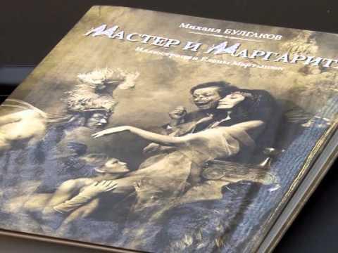 «Мастера и Маргариту» будут читать во Владивостоке