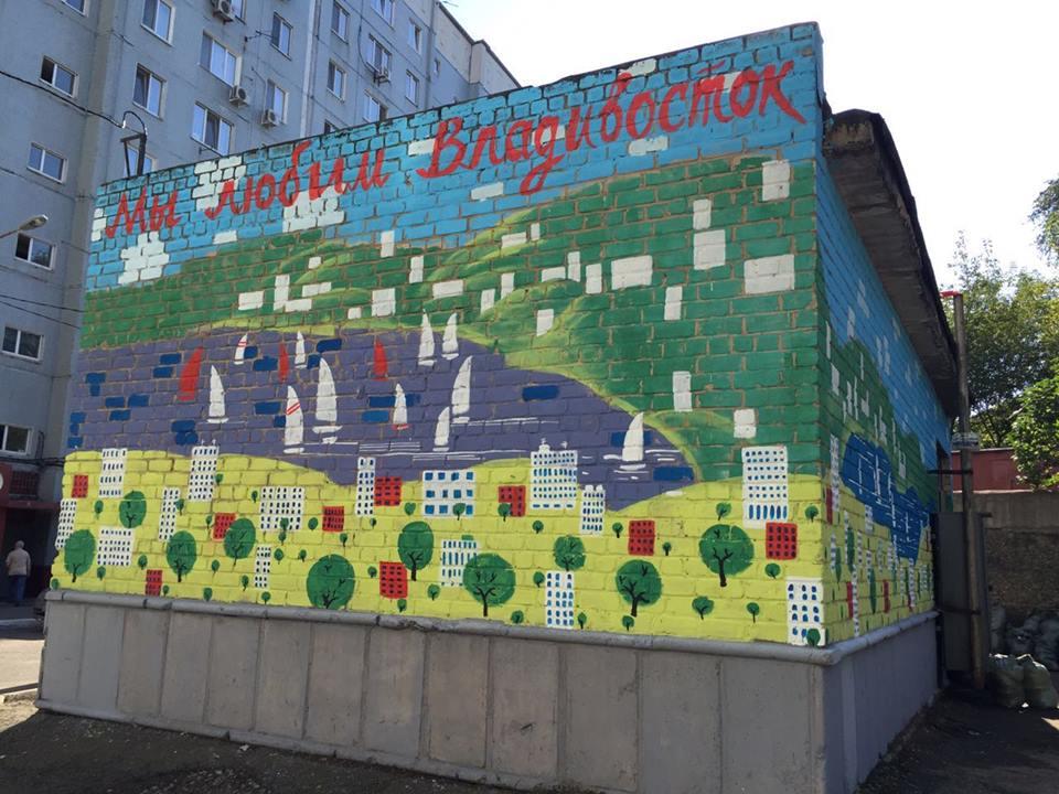 Во Владивостоке во дворе на Ивановской улице состоялся арт-субботник