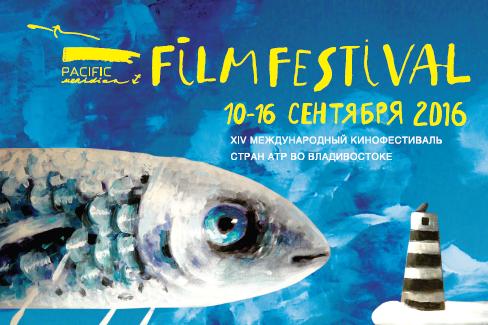 Объявлен состав жюри ФИПРЕССИ XIV кинофестиваля «Меридианы Тихого»