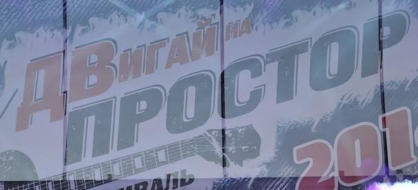 Приморская группа Starcardigan стала победителем музыкального фестиваля «Простор»