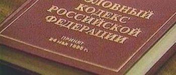 Уголовный кодекс
