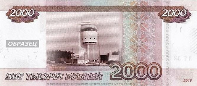 Президент Татарстана выступил за ввод в обращение купюры «Владивосток 2000»