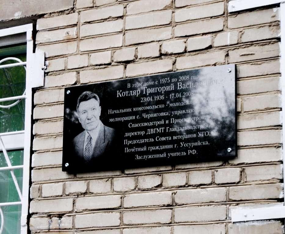 Открытие памятной доски уссурийцу Григорию Котляру состоялось в Уссурийске