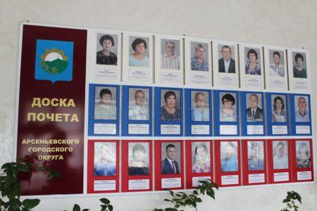 Фото с официального сайта Арсеньевского городского округа