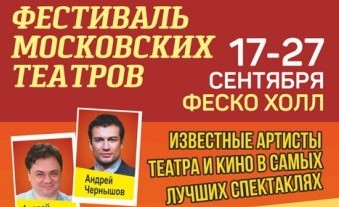 Фестиваль московских театров состоится во Владивостоке