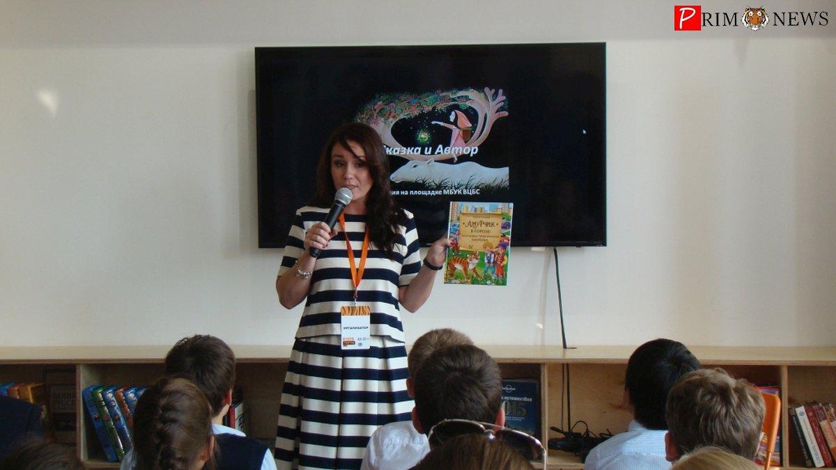 Во Владивостоке представили новую книгу о приключениях тигрёнка Амурчика