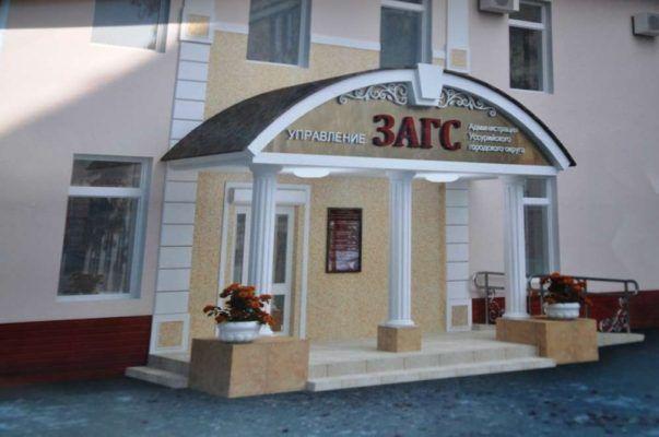 Фото с официального сайта Администрации Уссурийского городского округа