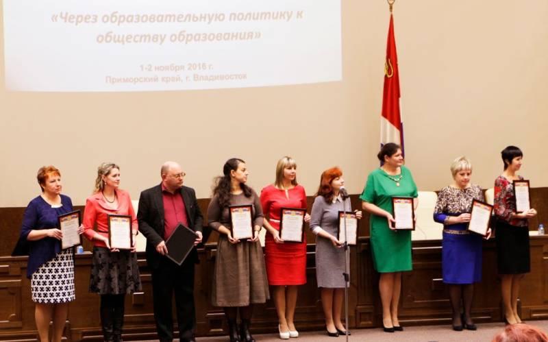 Педагоги Арсеньева приняли участие в Приморском форуме образовательных инициатив