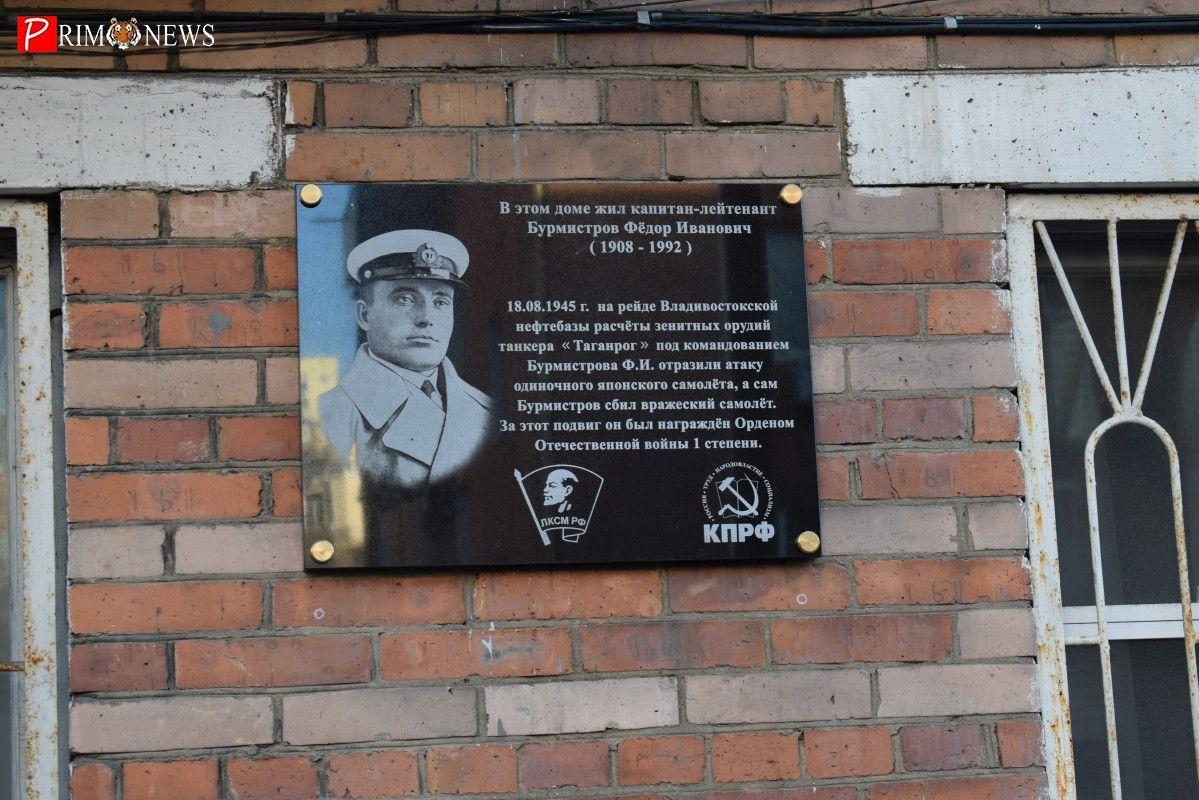 Во Владивостоке открыли памятную доску моряку, который в 1945 году сбил японского камикадзе