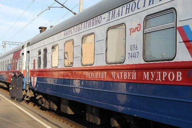 Медицинский поезд «Терапевт Матвей Мудров» побывает в приморской глубинке
