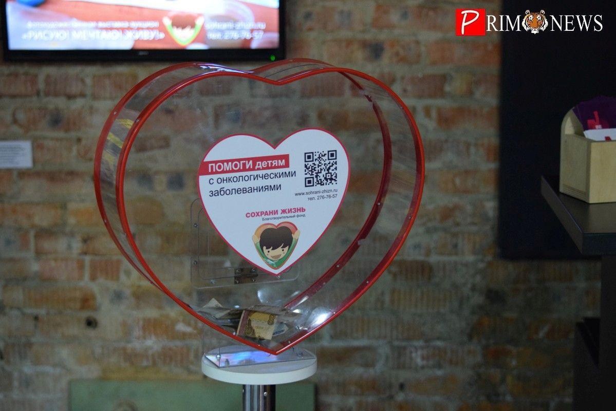 Деньги на лечение детей собрали на аукционе современного искусства во Владивостоке
