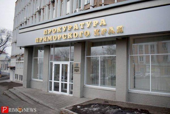 Прокуратура Владивостока потребовала отставки восьми депутатов