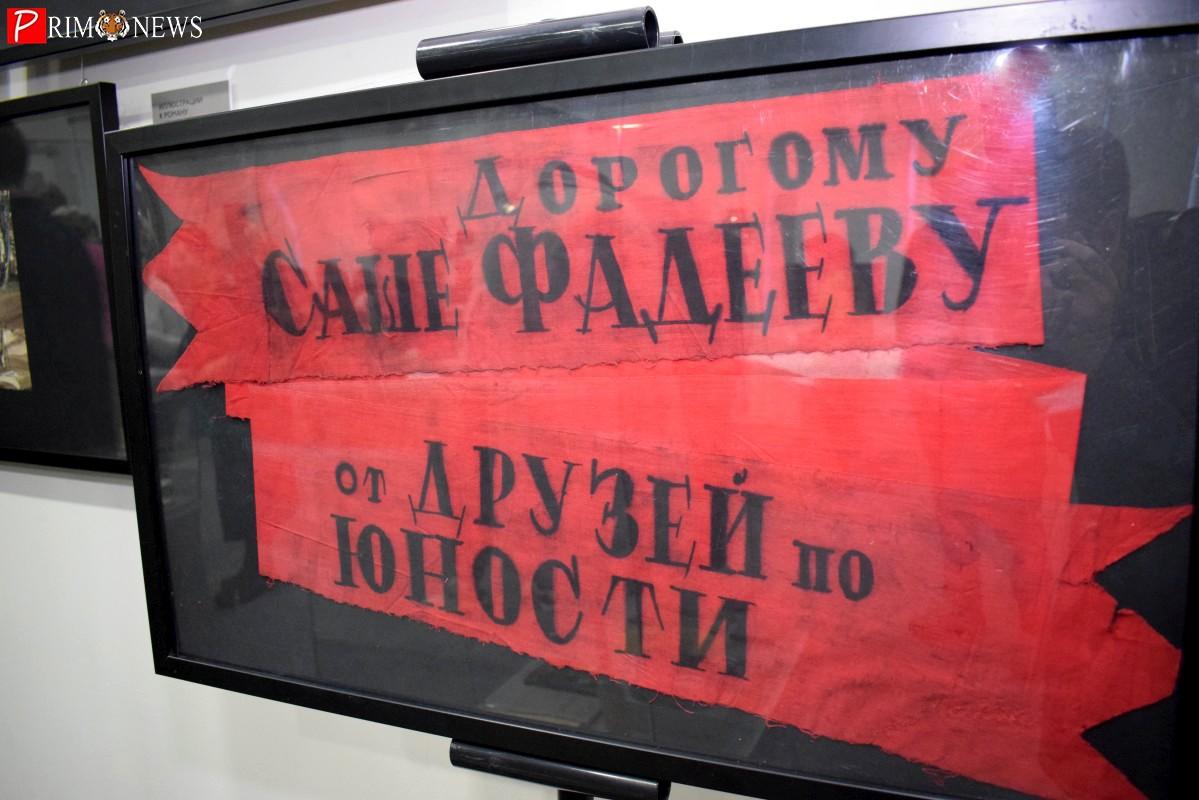 Во Владивостоке открылась выставка «В память о Саше. Воспоминания о юности Александра Фадеева»