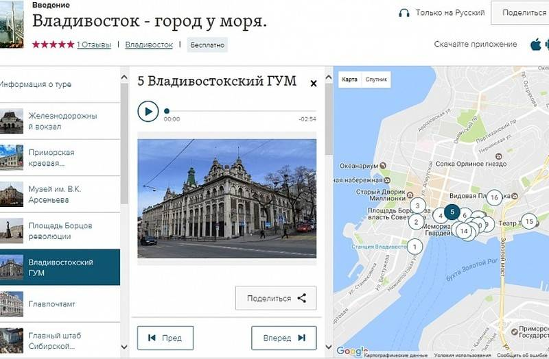 В Приморье разработали маршрут по Владивостоку с аудиогидом