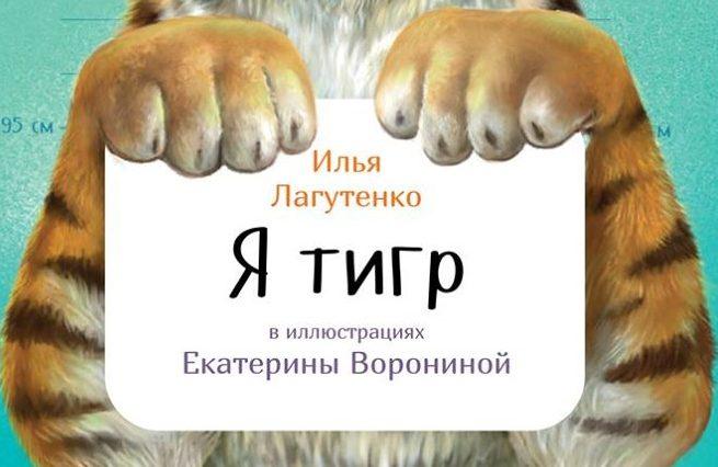 Вышла детская книга Ильи Лагутенко «Я тигр»