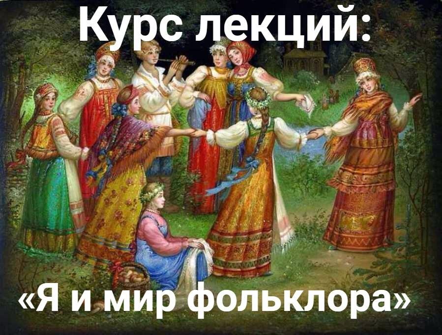 О мире фольклора расскажут на лекциях во Владивостоке