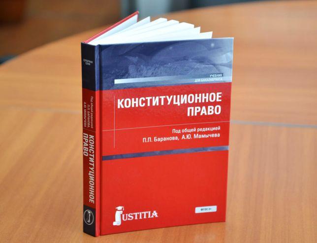 Преподаватели и студенты ВГУЭС издали учебник «Конституционное право»