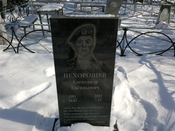 В Приморье почтили память погибшего на Кавказе спецназовца Александра Нехорошева