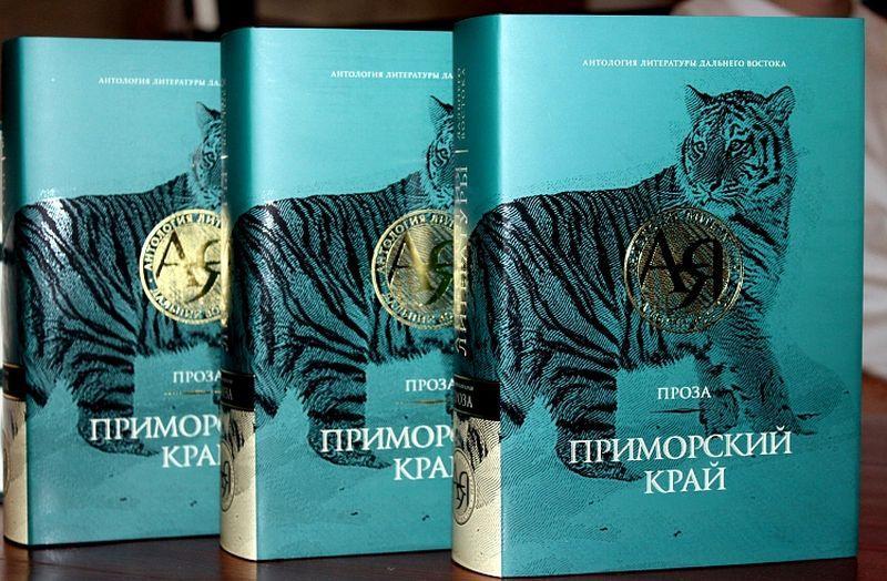 Вышла первая в истории Приморья «Антология литературы Дальнего Востока»