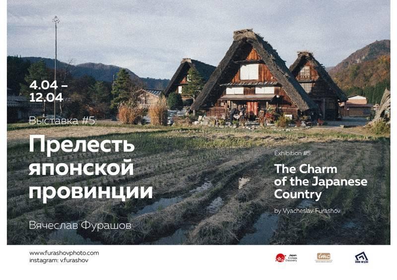 Во Владивостоке откроется фотовыставка «Прелесть японской провинции»