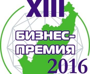 Подведены итоги голосования в полуфинале XIII Бизнес-премии Приморского края