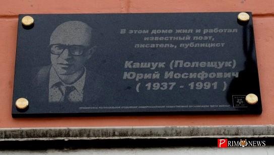 Во Владивостоке открыли памятную доску известному поэту Юрию Кашуку