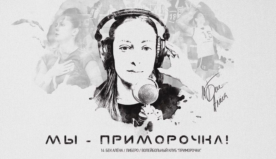 Либеро «Приморочки» написала и исполнила гимн волейбольного клуба
