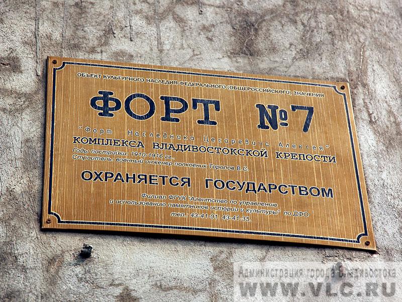 Неравнодушные жители города забили тревогу, увидев во что превратили один из фортов Владивостокской крепости