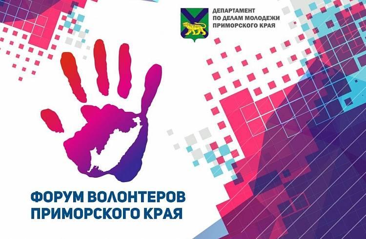 В Приморье началась регистрация на краевой форум волонтёров