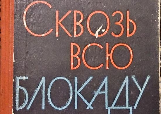 Спектакль об ужасах блокадного Ленинграда поставили в Уссурийске
