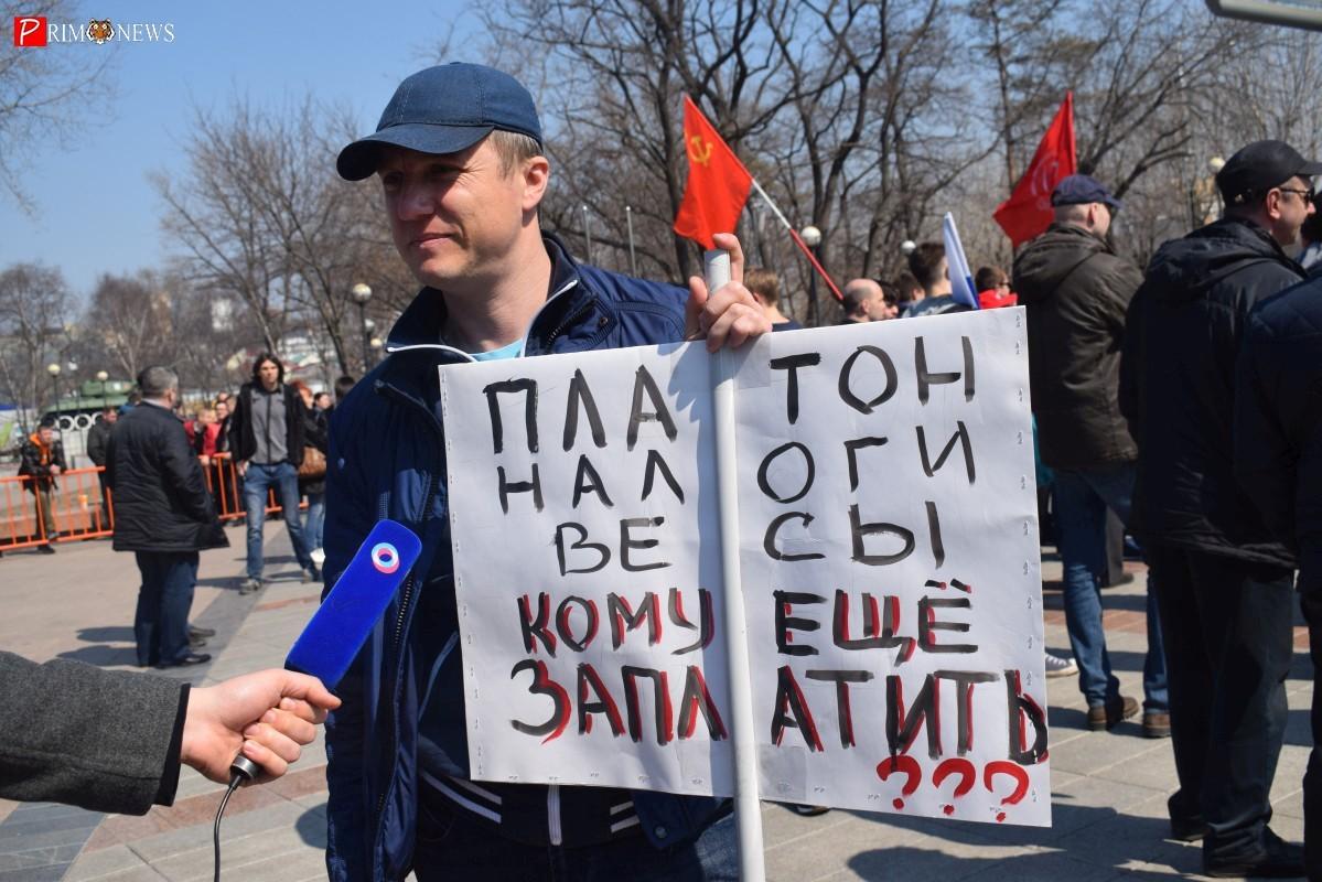 На митинге во Владивостоке коммунисты потребовали отменить систему «Платон»