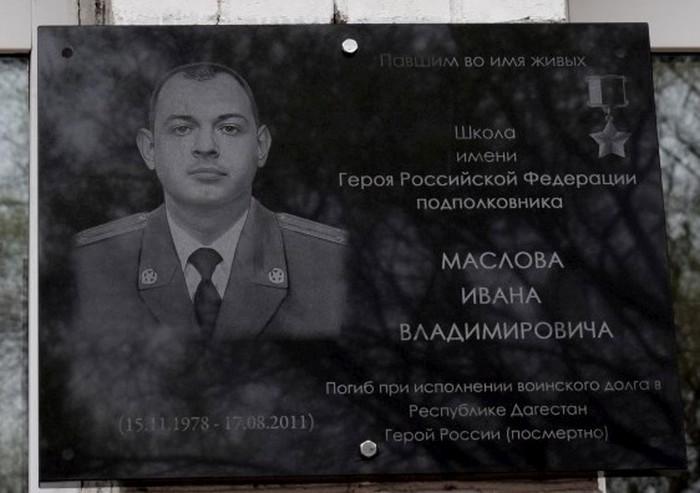 Владивостокской школе присвоено имя Героя России подполковника Ивана Маслова