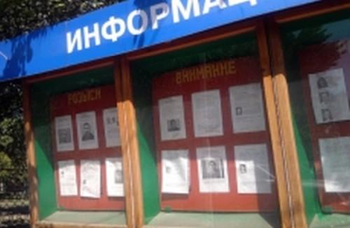 Объявлен в розыск подозреваемый в насилии над девочкой во Владивостоке