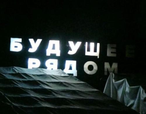 Владивостокский фестиваль технологического искусства объединят с фестивалем науки в ДВФУ