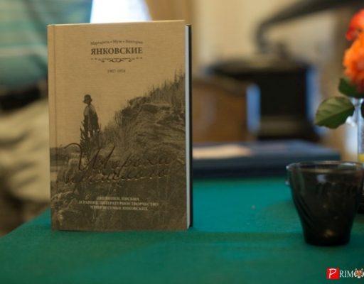 В Приморье представят новую книгу об истории семьи Янковских