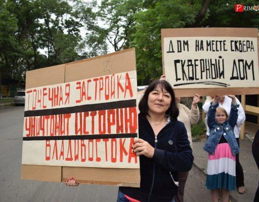 Противники строительства у исторического здания во Владивостоке вышли на пикет