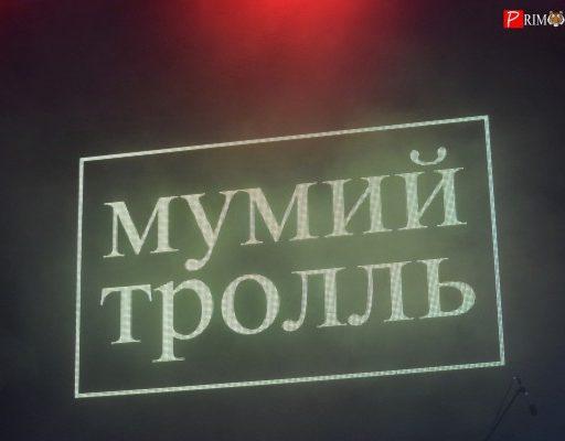 Музыкальный подарок от «Мумий Тролля» преподнесли гостям и жителям Владивостока