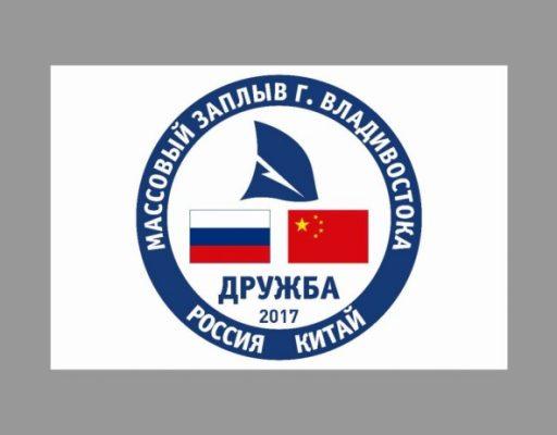 Во Владивостоке пройдёт массовый заплыв «Дружба»