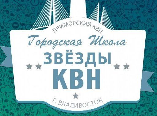 Во Владивостоке стартовал набор в городскую школу «Звёзды КВН»