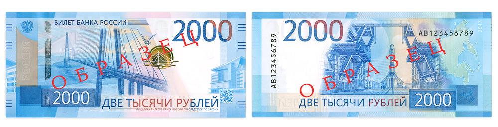 Роспотребнадзор не зафиксировал большого числа обращений об отказе принимать купюры номиналом 2000 рублей