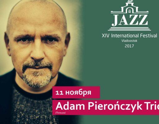 Концертом польского трио продолжится Международный джазовый фестиваль во Владивостоке