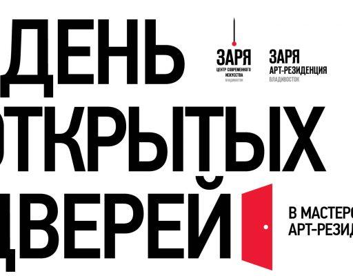 Арт-резиденция центра современного искусства «Заря» откроет двери для всех желающих