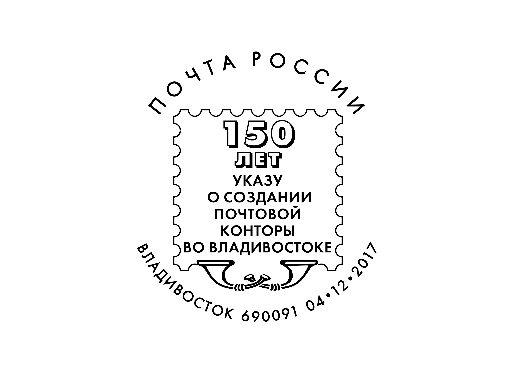 Во Владивостоке 150-летие создания городской почтовой конторы отметили выставкой